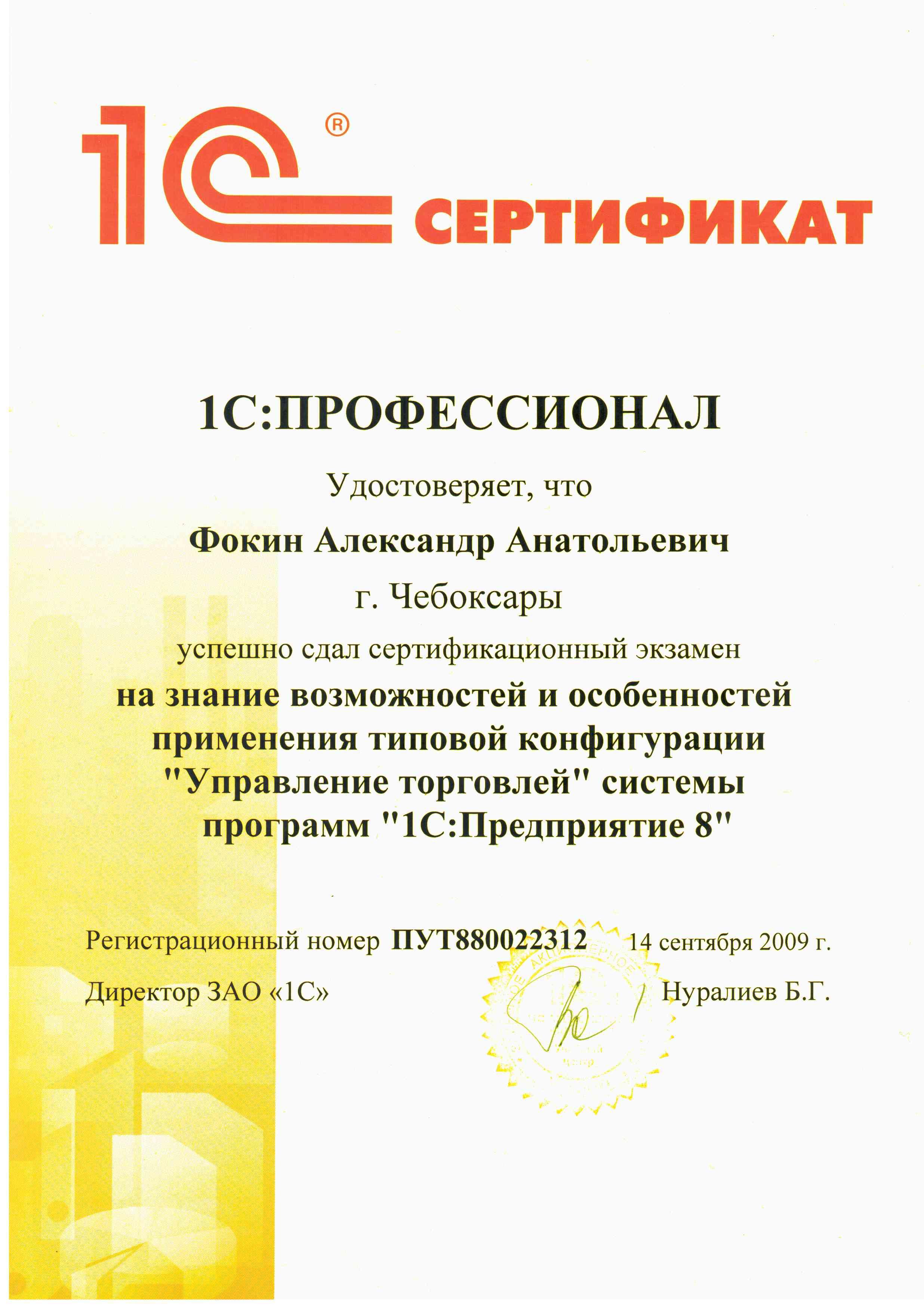 Сертификат профессионала 1С УТ