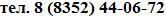 тел. 8 (8352) 44-06-72